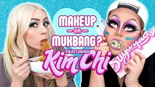 SUGARPILL ❤ MAKEUP OR MUKBANG ft KIM CHI