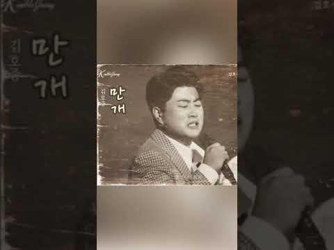김호중 첫정규앨범 우리家 타이틀곡 '만개'  Teaser 영상 #kimhojoong #김호중|트로트닷컴