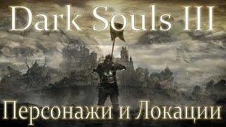 Dark Souls III - Геймплей, новые персонажи и локации