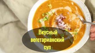 Вкусный вегетарианский суп. Простой рецепт!