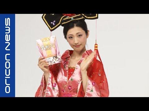 壇蜜、スケスケ衣裳NGに嘆き「コンプラなんとかが…」 中国ドラマ『武則天−The Empress−』DVDリリース記念イベント