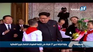 واشنطن تقر أكبر حزمة من العقوبات على كوريا الشمالية