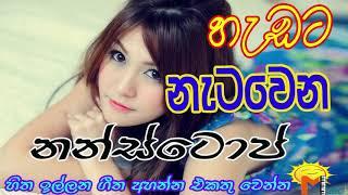 Sinhala Nonstop නන්ස්ටොප් ඒක ලස්සනයි සුසන්ත  Hits Music collection Sinhala Song