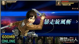 Game Attack On Titan Mobile(Online)| Android |Game Keren