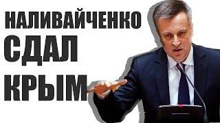 ЗАКРИТА ЗОНА Володимира Арєва: Наливайченко здав Крим та зривав отримання Україною Javelin
