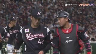 2019年8月14日 北海道日本ハムと千葉ロッテによるリーグ公式戦 千葉ロッテのルーキー・小島和哉が6回1失点の好投で、プロ初勝利。「こじま」ではなく「おじま」なので、 ...