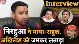 BJP में शामिल होने के बाद निरहुआ का झन्नाटेदार Interview, विरोधियों को लताड़ा
