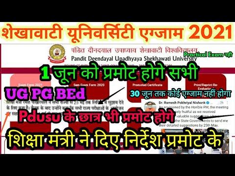 Pdusu Exam 2021 Letest News Today | Shekhawati University Exam Promote News | UG PG BEd Exam News