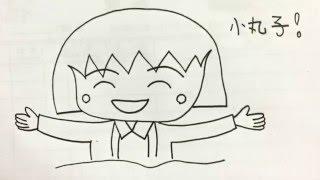 Drawing: How To Draw Chibi Maruko Chan 櫻桃小丸子 Step by Step! For kids 小朋友畫畫 teach drawing easy  繪畫