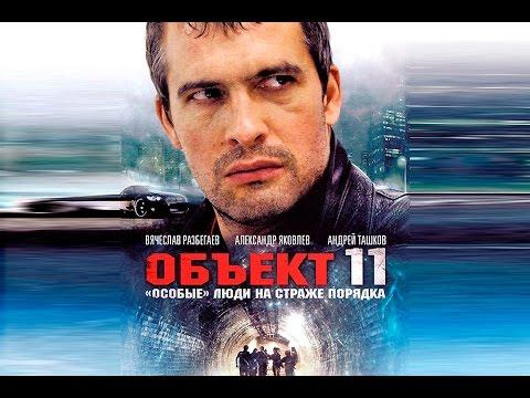 Объект 11 - 1 серия