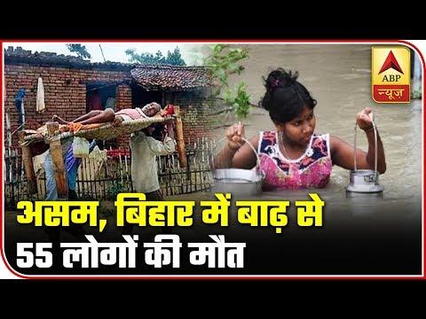 55 People Die As Flood Situation Worsens In Assam, Bihar | ABP News
