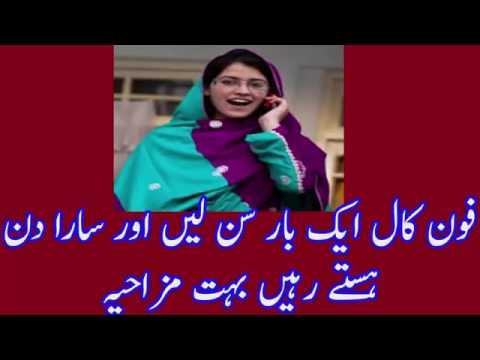 Phone Call  Funny Phone Call Prank Punjabi Urdu