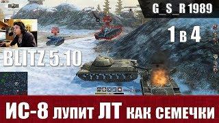 woT Blitz - ИС 8 как истребитель легких танков.  Совок в топе - World of Tanks Blitz (WoTB)
