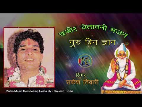 Guru Bin Gyan   Rakesh Tiwari   Mp3 Kanhaiya Audio Jukebox