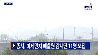 [B tv 세종뉴스]세종시, 미세먼지 배출원 감시단 1…