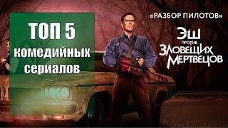 100ZA200 - Топ 5 комедийных сериалов
