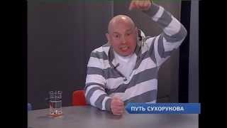 Сухоруков о Балабанове