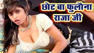 छोट बा फुलौना राजा जी। रौंगटे खडे हो जाएंगे इस विडियो के देखकर - Abhishek Babu - Bhojpuri Songs