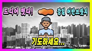 강일 어반브릿지 청약! 서울 마지막 택지지구 희소가치를…