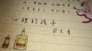 梁文音  心裡的孩子 官方歌詞版MV