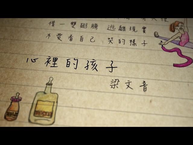 梁文音 Wen Yin Liang – 心裡的孩子 (Lyric Video)