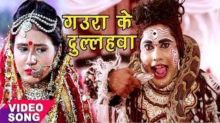 NEW BOL BAM SONG 2017 - गौरा के दुल्लाहवा - Rahul Hulchal - Gaura Ke Dulahwa - Bhojpuri Kanwar Geet