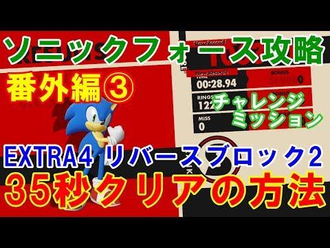 ソニックフォース攻略EXTRA4 リバースブロック2 35秒クリア動画 チャレンジミッション