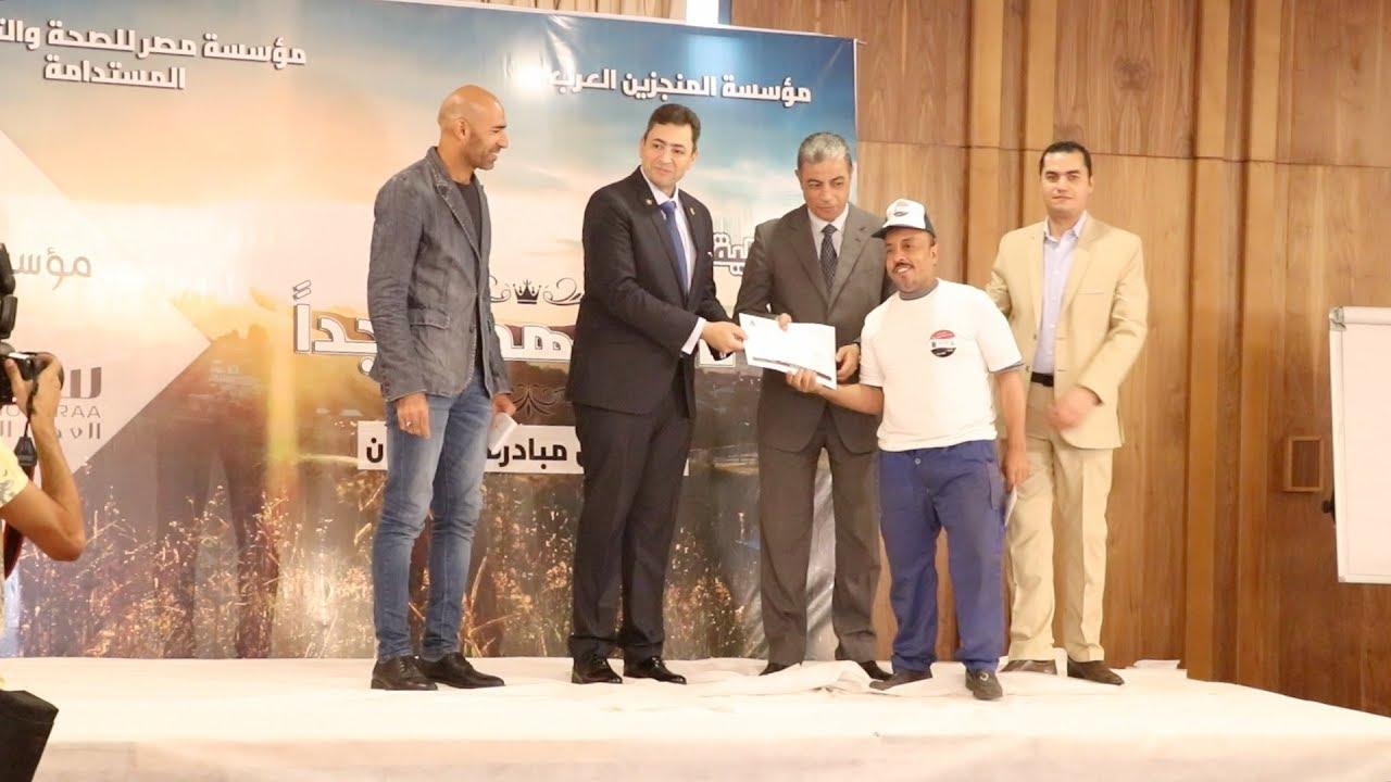 الوطن المصرية:مبادرة أنا إنسان تكرم عمال النظافة المثاليين