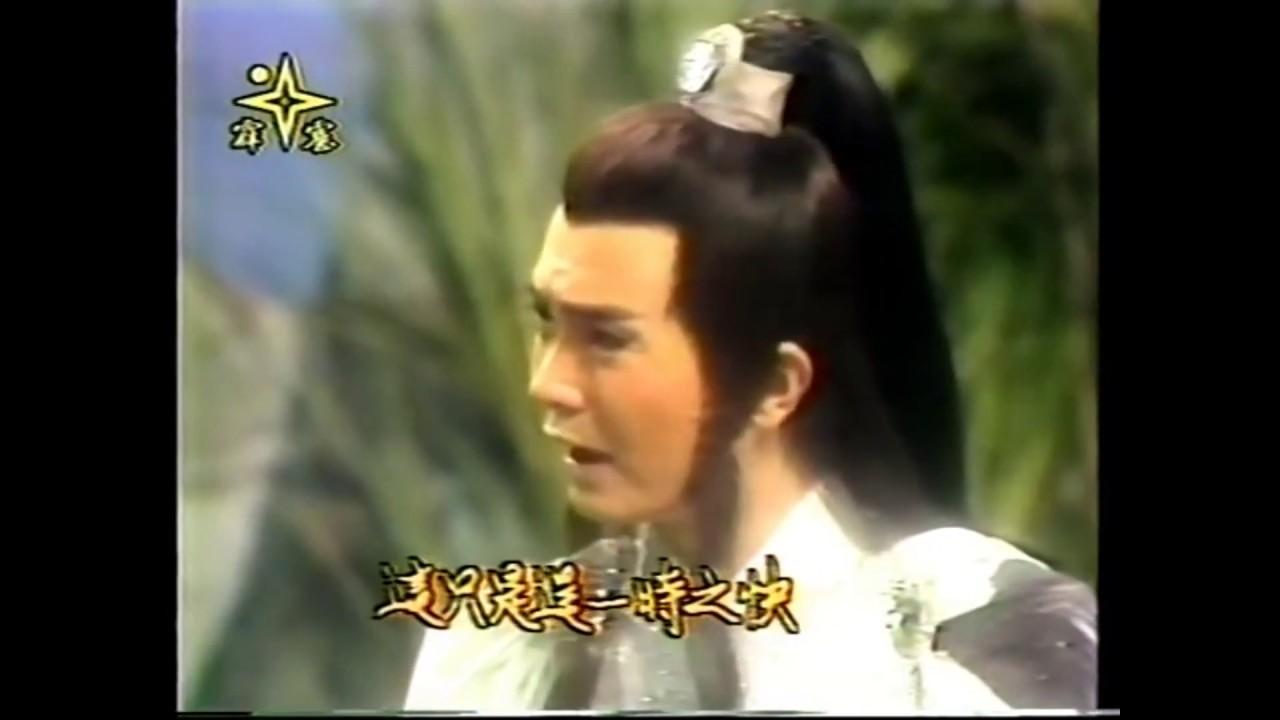 楊懷民1985年葉青歌仔戲《巫山一段雲》無情無義若廝守/曲調:更鼓反 - YouTube