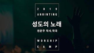 [AWC 2019] 13_성도의 노래(Official)
