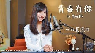 蔡佩軒 Ariel Tsai【青春有你】(To Youth) 官方版
