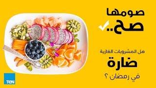 صومها صح - هل المشروبات الغازية ضارة في رمضان ؟ - الحلقة 5 كاملة