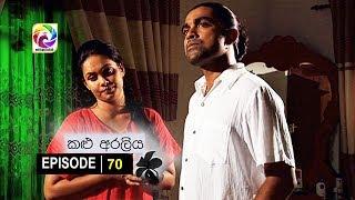 Kalu Araliya Episode 70  || කළු අරලිය   . . . | සතියේ දිනවල රාත්රී 10.00 ට ස්වර්ණවාහිනී බලන්න... Thumbnail