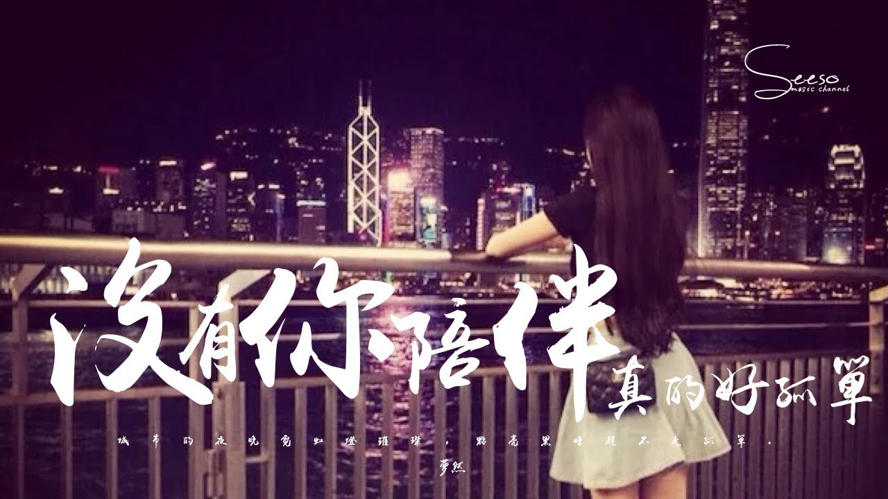 夢然 - 沒有你陪伴真的好孤單「沒有你的日子,我真的好茫然。」動態歌詞版MV - YouTube
