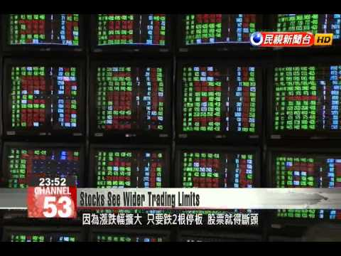 Taiwan Stock Exchange raises daily price fluctuation limit from 7-10%