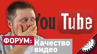 Лучшее Качество Видео на YouTube  - Форум - forum.bennet.ru - Айсбиргер