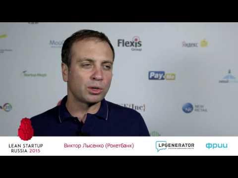 Lean Startup Russia 2015 интервью Виктор Лысенко