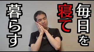 【悲報】中国に寝そべり族という草食系若者が急増中w ただ、気持ちはわかる。働きたくないよね。