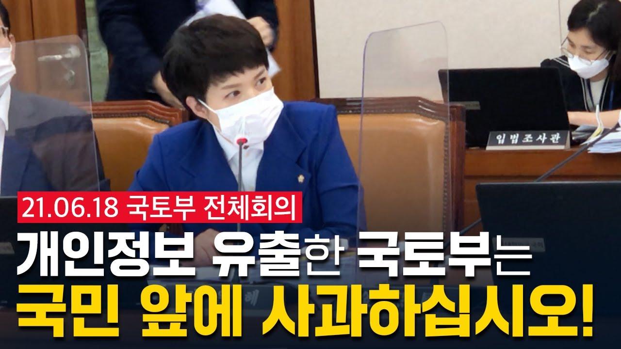 [김은혜 TV] 개인정보 유출한 국토부는 국민 앞에 사과하십시오!