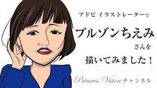 女芸人のブルゾンちえみさんの似顔絵をアドビイラストレーターで作りま...