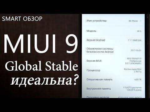 MIUI 9 Global Stable - обзор прошивки!