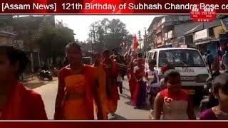 [Assam News]  121th Birthday of Subhash Chandra Bose celebrated with big Dhumdham in Assam