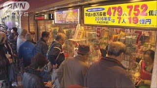 1等・前後賞合わせて10億円の年末ジャンボ宝くじが発売されました。 並...