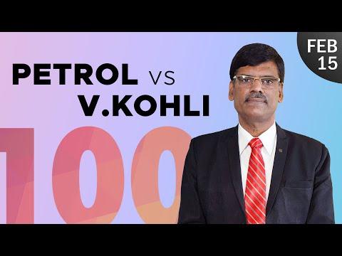 Petrol vs Virat Kohli - Who Will Reach 100 First? Post Market Report 15-02-2021