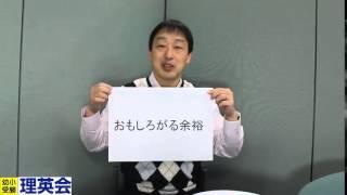 【おもしろがる余裕】 お受験で慶應横浜初等部へ合格するために何をすれ...