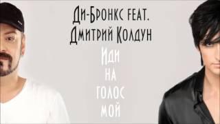 Ди Бронкc feat  Дмитрий Колдун   Иди на голос мой  Youtube аудиотизер 1