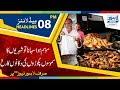 08 PM Headlines Lahore News HD – 09 September 2018