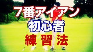 7番アイアン初心者練習法 thumbnail