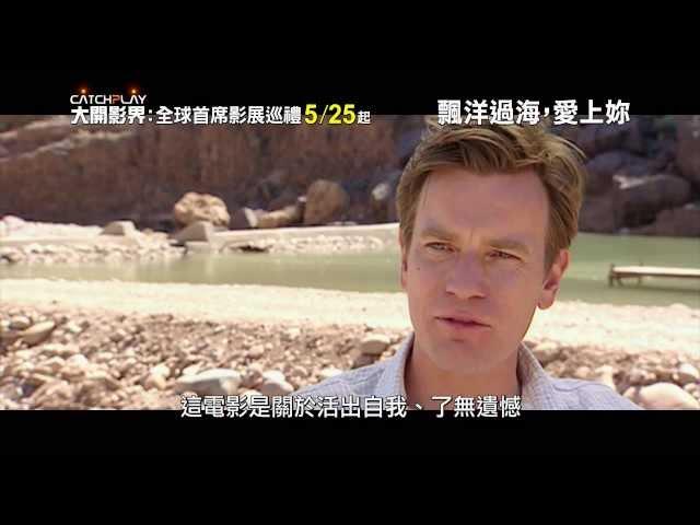 【飄洋過海,愛上妳】電影預告 ~5/25 起 大開影界:全球首席影展巡禮~