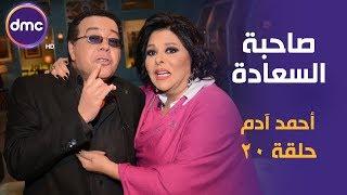 برنامج صاحبة السعادة - الحلقة الـ 20 الموسم الأول | أحمد آدم | الحلقة كاملة